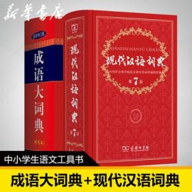 【正版新书】古代汉语词典+现代汉语词典 第7版