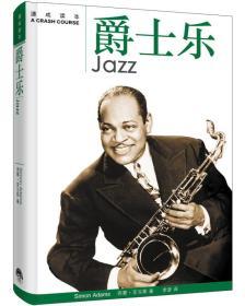 艺术速成读本——爵士乐