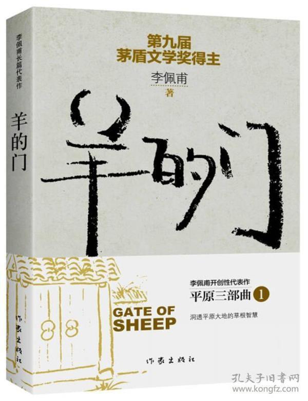 李佩甫唱片代表作:羊的门