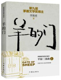 羊的门(新版)