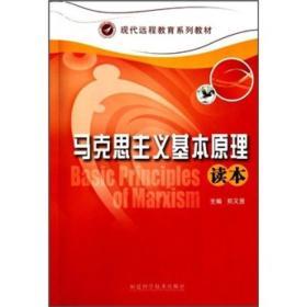 送书签cs-9787533531218- 现代远程教育系列教材--马克思主义基本原理读本(2008版)