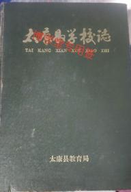 太康县学校志