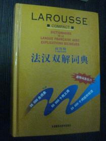 拉鲁斯法汉双解词典 精装本