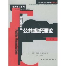 公共组织理论(第三版)