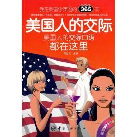 我在美国学英语的365天·美国人的交际(英汉对照)