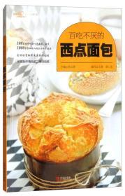 百吃不厌的西点面包/爱心家肴系列