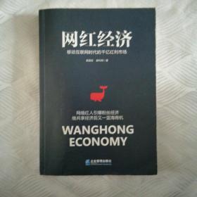 网红经济:移动互联网时代的千亿红利市场