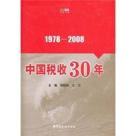 中国税收30年(1978-2008)