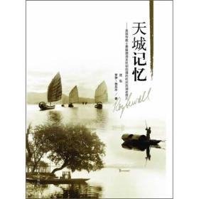 天城记忆:美国传教士费佩德清末民初拍摄的杭州西湖老照片