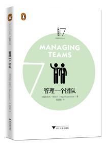 管理一个团队/企鹅卓越领导力丛书
