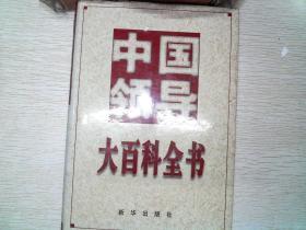 中国领导大百科全书   第一卷  有黄点