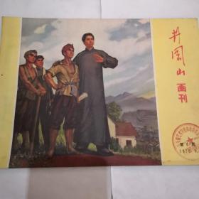 《井冈山画刊》1970.9.(上)第6期 DAD