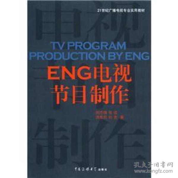 ENG电视节目制作/21世纪广播电视专业教材