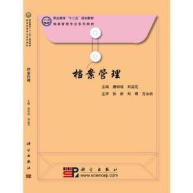 档案管理 职业教育十二五规划教材
