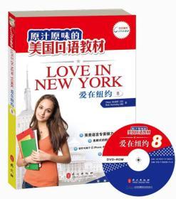 原汁原味的美国口语教材:爱在纽约(第8册)