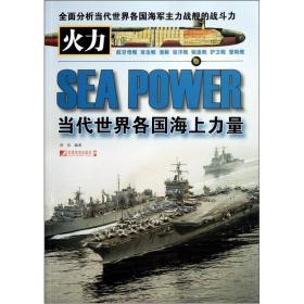 当代世界各国海上力量(火力)