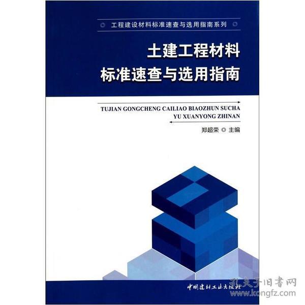 土建工程材料标准速查与选用指南