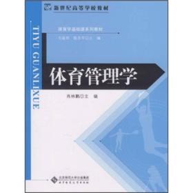 新世纪高等学校教材·体育学基础课系列教材:体育管理学