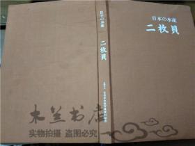 原版日本日文書 日本の水產 二枚貝 富山哲夫 社團法人全日本水產寫真資料協會 大12開硬精裝