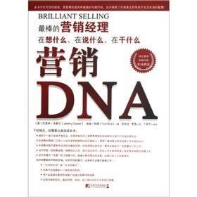 营销DNA