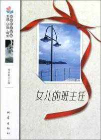 正版二手二手女儿的班主任杨晓敏地震出版社9787502841539r