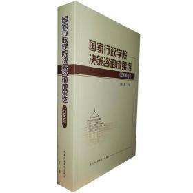 国家行政学院咨询成果选(2010年)