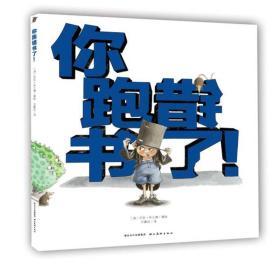 心喜阅绘本馆:你跑错书了!(精)(新版)