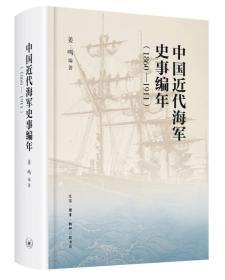 中国近代海军编年史志(1860—1911) 9787108054869