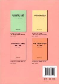 2016版《幼儿园工作规程》教职工读本