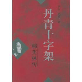 丹青十字架:韩美林传 茅山 光明 人民文学出版社 9787020035809