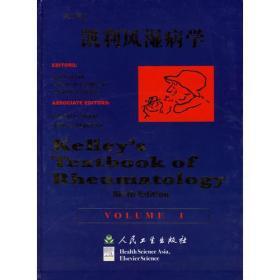 凯利风湿病学(英文原版)(1)