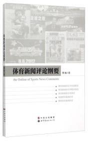 体育新闻评论纲要
