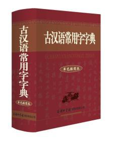 (换)古汉语常用字字典【单色插图本】