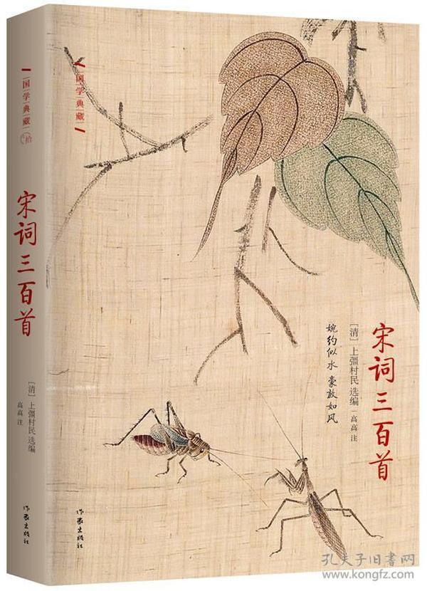 国学典藏:宋词三百首