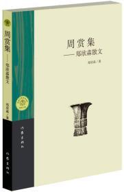 YL周赏集-郑欣淼散文
