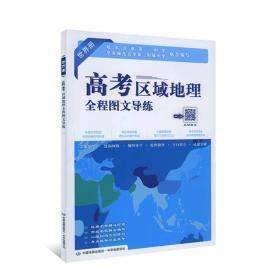 高考区域地理全程图文导练(世界册 互动版)