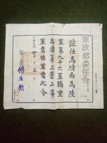 军政部委任令--何应钦签署