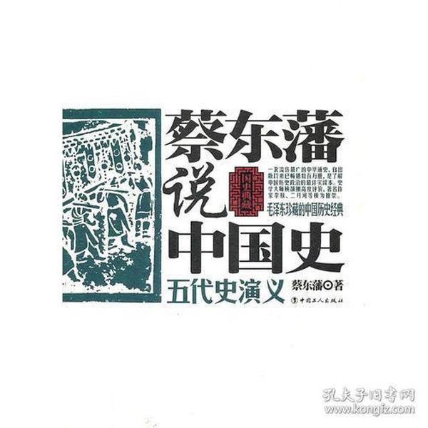 蔡东藩说,中国史,五代史演义