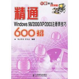 精通Windows 98/2000/XP/2003注册表技巧600招