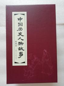 中国历史人物故事(绘画本 锦盒装连环画)