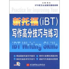新托福(iBT)写作高分技巧与练习