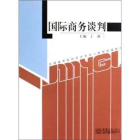 全国高等院校经济贸易与管理统编教材:国际商务谈判