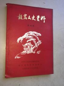 龙泉文史资料 第四辑