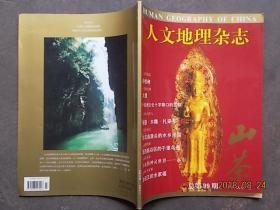 山茶· 人文地理杂志1999.1(总第99期)