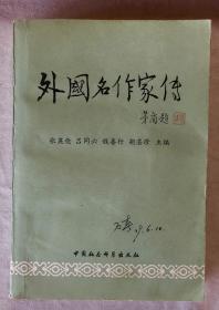 外国名作家传上(H26A)