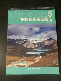 Lightroom 5摄影后期专业技法
