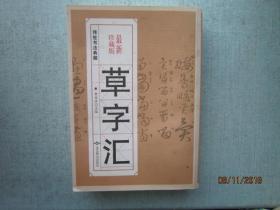 草字汇 最新珍藏版 书重1090克 S9005