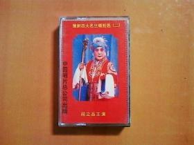 豫剧磁带:豫剧四大名旦唱腔选(二)----阎立品