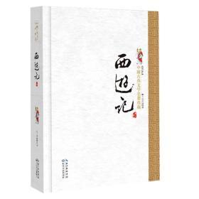 西游记(精装)/中国古典文学名著典藏·新版
