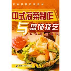 职业技能培训教材:中式凉菜制作与盘饰技艺